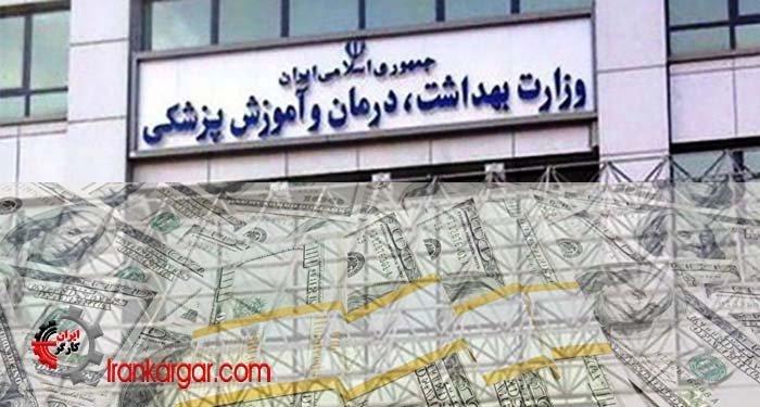 اختلاس نجومی در وزارت بهداشت ایران
