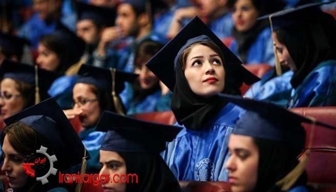 بیکاری زنان تحصیلکرده