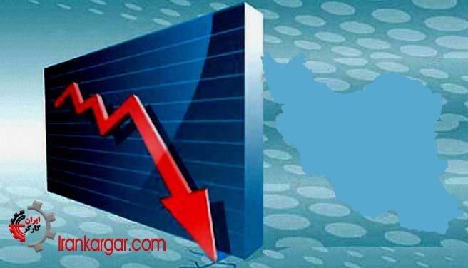 بدترین رکود اقتصادی ایران