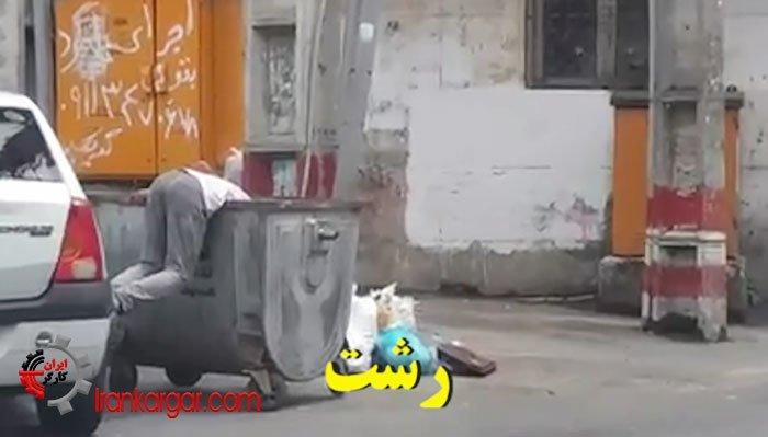 زبالهگردی در رشت