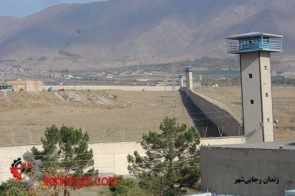 شکنجه و معتاد کردن زندانیان در زندان رجاییشهر کرج