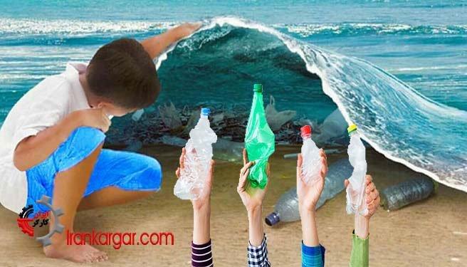 عصر پلاستیک و محیط زیست