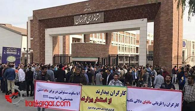 بیدادگاههای ظالمانه علیه کارگران ایران