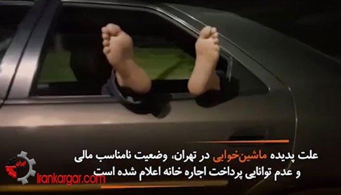 گفتگو با ماشینخوابهای تهران