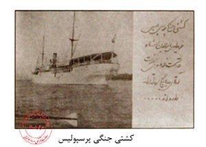 پرسپولیس ؛ نخستین ناو جنگی مدرن ایران