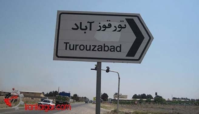افتضاح بینالمللی کشف اورانیوم در انبار تورقوزآباد تهران و سکوت مقامات ایرانی