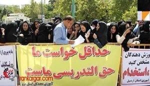 تجمع اعتراضی معلمان حق التدریسی مقابل مجلس